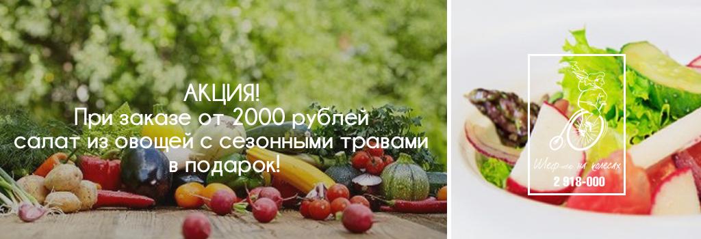 Салат из овощей в подарок