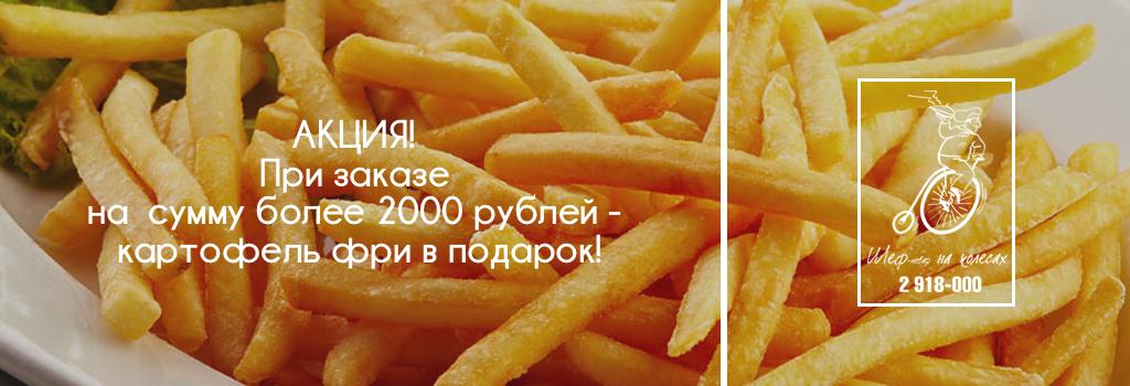 Картофель фри в подарок!