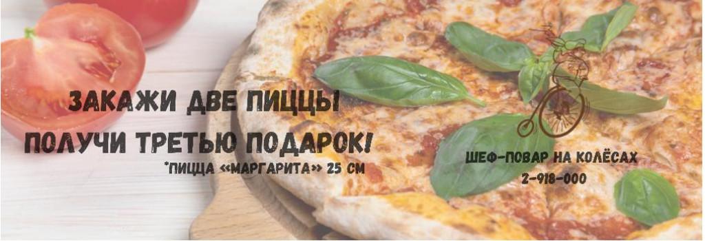 Пицца в подарок!