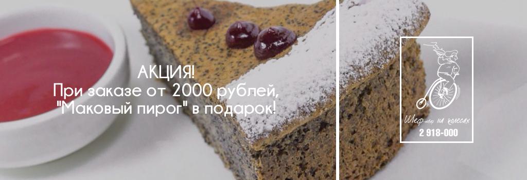 Маковый пирог в подарок!