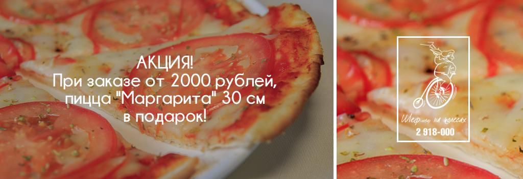 """Пицца """"Маргарита"""" в подарок!"""